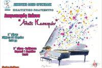 """Διαγωνισμός Πιάνου """"ΑΝΑΪΣ ΚΑΣΑΠΙΑΝ"""" στην Ορεστιάδα"""