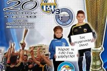 Σήμερα το Super Cup στην Αλεξανδρούπολη