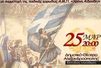 Αλεξανδρούπολη: Συναυλία για την 25η Μαρτίου από τηνΧΙΙ Μηχανοκίνητη Μεραρχία Πεζικού «ΕΒΡΟΥ»
