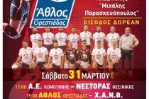 Στην Αλεξανδρούπολη για την άνοδο στην Volley League ο Άθλος