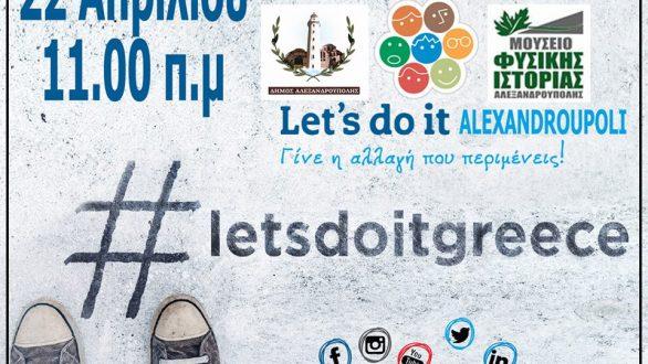 Συνάντηση συντονισμού για το Let's do it Greece στην Αλεξανδρούπολη