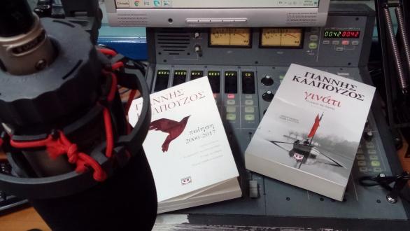 """Ο Γιάννης Καλπούζος μιλάει στο Ράδιο Έβρος και στο """"Άρωμα Μελωδίας"""" για το """"γινάτι"""" του…"""