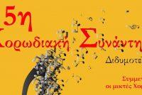 28 & 29 Απριλίου: 5η Χορωδιακή Συνάντηση στο Διδυμότειχο