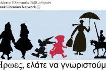 """Δημοτική Βιβλιοθήκη Αλεξανδρούπολης: """"Ήρωες, ελάτε να γνωριστούμε!"""""""