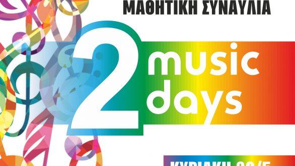 """2 music days"": Μουσική εκδήλωση στην Ορεστιάδα από το Ωδείο της ΔΗ.Κ.Ε.Π.Α.Ο."