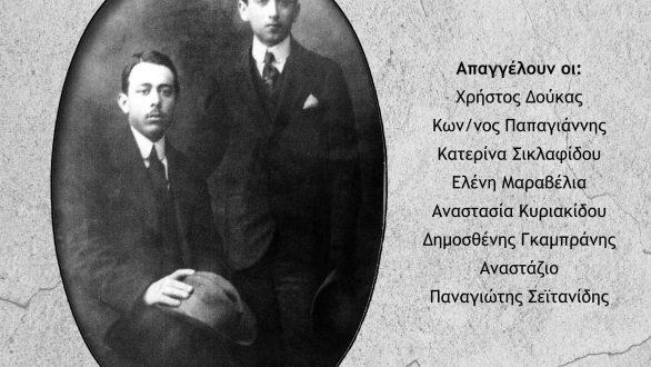 """Βραδιά ποίησης """"90 Χρόνια από το θάνατο του Κ.Γ.Καρυωτάκη"""" στην Αλεξανδρούπολη"""