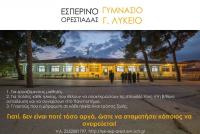 Το Εσπερινό Λύκειο… στο Ράδιο Έβρος.