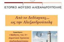 """""""Από το Δεδέαγατς… ως την Αλεξανδρούπολη"""""""