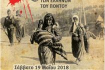 Αλεξανδρούπολη: Εκδηλώσεις για την Ημέρα Μνήμης τηςΓενοκτονίας των Ελλήνων του Πόντου
