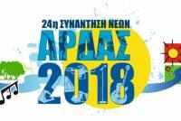 Ξεκίνησε η προπώληση εισιτηρίων για την 24η Συνάντηση Νέων Άρδας 2018