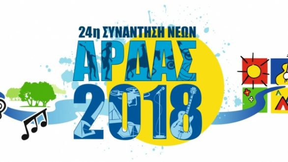 Οι καλλιτέχνες που θα βρεθούν στην 24η Συνάντηση Νέων – Άρδας 2018!