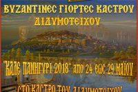 """Πρόγραμμα για τις """"Βυζαντινές Γιορτές Κάστρου Διδυμοτείχου 2018"""" (Καλέ Παναΐρ)"""