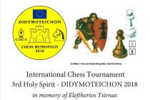 Ο Γ.Α.Σ. Σπάρτακος διοργανώνει το 3οΔιεθνές Τουρνουά ΣκάκιΔιδυμοτείχου!