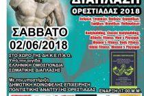 2ος Διασυλλογικός Αγώνας Σωματικής Διάπλασης & Fitness Ορεστιάδας