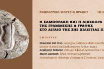 Η Σαμοθράκη και η διασπορά της Γραμμικής Α γραφής στο Αιγαίο της 2ης χιλιετίας π.Χ.