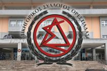 Στον Έβρο η συνεδρίαση Προέδρων των Δικηγορικών Συλλόγων με επίκεντρο τους δύο στρατιωτικούς