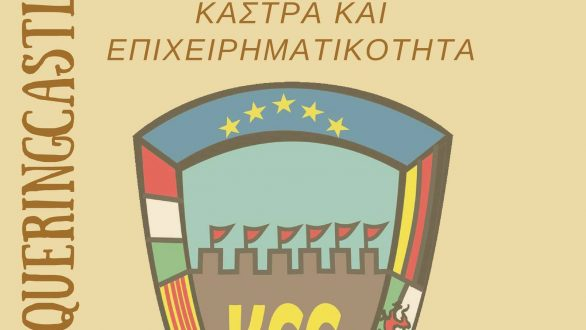 """Αλεξανδρούπολη: Γιορτή από τον όμιλο """"Κάστρα και Επιχειρηματικότητα"""""""