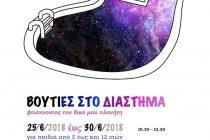 Αλεξανδρούπολη: Παιδικό Εργαστήρι στο Εθνολογικό Μουσείο Θράκης