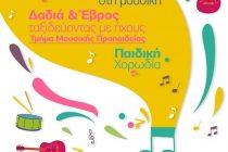 """""""Δαδιά & Έβρος ταξιδεύοντας με ήχους"""" στην Αλεξανδρούπολη"""