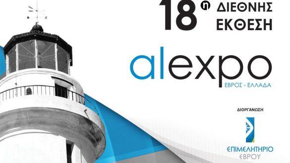 Στις 15 Ιουνίου ανοίγει τις πύλες της η 18η Διεθνής Έκθεση Alexpo 2018
