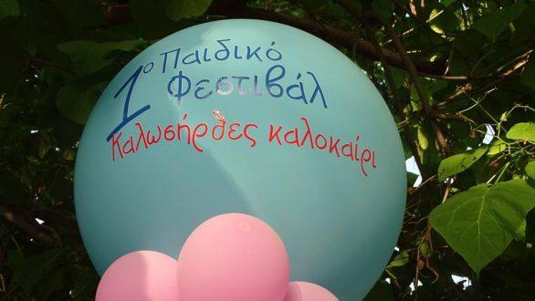 Επιτυχημένο το 1ο Παιδικό Φεστιβάλ «Καλωσήρθες Καλοκαίρι» του Συλλόγου Εβριτών Ροδόπης