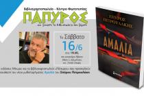 Διδυμότειχο: Παρουσίαση βιβλίου του συγγραφέα Σπύρου Πετρουλάκη