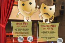 Θεατρικό διήμερο από τα Παιδικά Θεατρικά Εργαστήρια του Διόνυσου