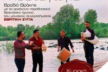 """Αλεξανδρούπολη: Θρακιώτικο γλέντι στη Διεθνή Έκθεση """"Alexpo 2018"""""""