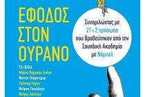 Alexpo 2018: Παρουσίαση βιβλίου του Θανάση Λάλα