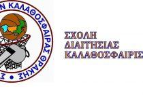 Σχολή Διαιτησίας Καλαθοσφαίρισης στην Ορεστιάδα