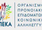 ΟΠΕΚΑ-Επιδόματα: Από κόσκινο περνάνε όλοι οι δικαιούχοι -Αύξηση κονδυλίων και νέα παροχή