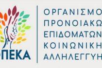 ΟΠΕΚΑ: Πότε θα διανεμηθούν τα αδιάθετα δελτία κοινωνικού τουρισμού