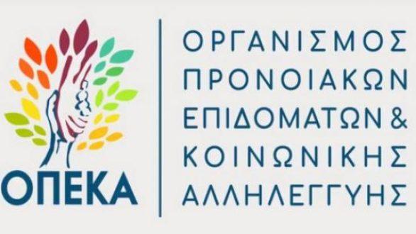 ΟΠΕΚΑ: Αλλάζουν τα προνοιακά επιδόματα -Τι πρέπει να κάνουν Δήμοι & δικαιούχοι