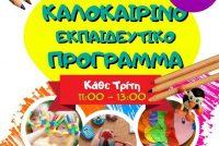 Καλοκαιρινό εκπαιδευτικό πρόγραμμα στο Λαογραφικό Μουσείο Διδυμοτείχου