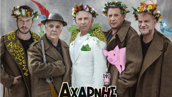 """Οι """"Αχαρνής"""" του Αριστοφάνη έρχονται στην Αλεξανδρούπολη"""