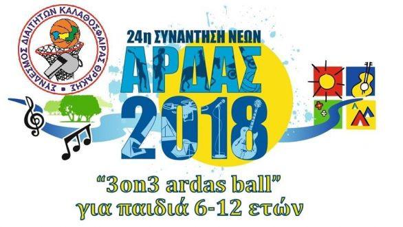 """24η Συνάντηση Νέων Άρδας 2018: Τουρνουά μπάσκετ """"3on3 ardasball""""για παιδιά"""