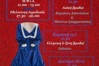 """Πολιτιστικές εκδηλώσεις """"Αγία Μαρίνα 2018"""""""