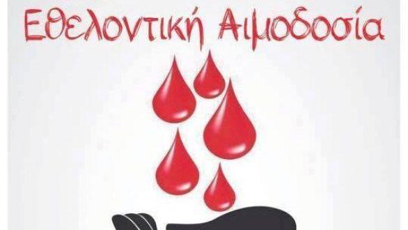Εθελοντική Αιμοδοσία στην πλατεία Πενταλόφου
