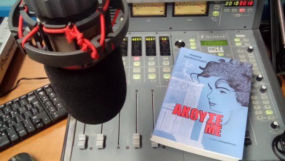 """Η Μανίνα Ζουμπουλάκη μιλάει για το νέο της βιβλίο,"""" ΑΚΟΥΣΕ ΜΕ"""", στο Ράδιο Έβρος."""