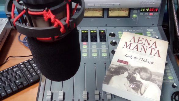 """Η Λένα Μαντά για το βιβλίο της """"Ζωή σε πόλεμο"""" στο Ράδιο Έβρος"""
