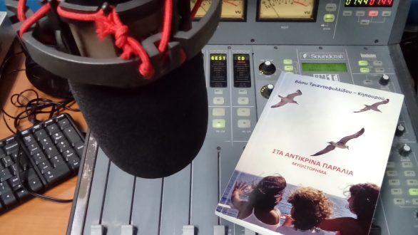 """Η Βάσω Τριανταφυλλίδου-Κηπουρού με το βιβλίο της """"ΣΤΑ ΑΝΤΙΚΡΙΝΑ ΠΑΡΑΛΙΑ"""" στο Ράδιο Έβρος…"""