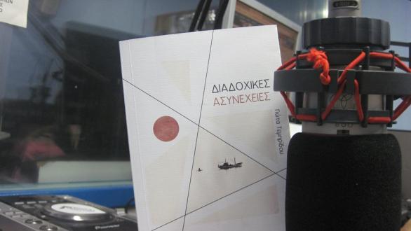 """Η Γιώτα Τεμπρίδου με το νέο της βιβλίο """"ΔΙΑΔΟΧΙΚΕΣ ΑΣΥΝΕΧΕΙΕΣ"""" στο Ράδιο Έβρος."""