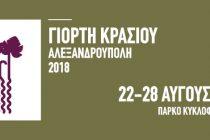 Ξεκίνησε η προπώληση για τις συναυλίες της Γιορτής Κρασιού Αλεξανδρούπολης