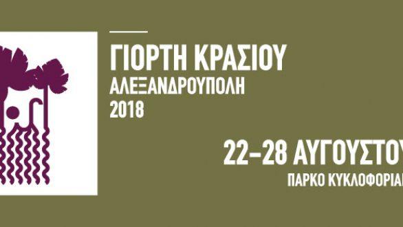 Ρόκκος, Φουρέιρα και Πάριος στην Γιορτή Κρασιού Αλεξανδρούπολης 2018!