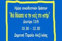 """Αλεξανδρούπολη: """"Μια θάλασσα να την πιεις στο ποτήρι"""""""