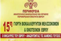 Αλεξανδρούπολη: 15η Γιορτή Βιοκαλλιεργητών – Μελισσοκόμων και Οικοτεχνών Έβρου