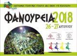 Έρχονται τα «Φανούρεια 2018» και το «6ο φεστιβάλ παραδοσιακών χορών Νέας Ορεστιάδας»