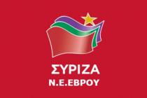 """Υπέρ των μεταρρυθμίσεων """"Κλεισθένης"""" ο ΣΥΡΙΖΑ Έβρου"""
