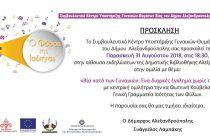 Το πρώτο Διήμερο Φεστιβάλ «Ο Φάρος της Ισότητας» στις 30 & 31 Αυγούστου στην Αλεξανδρούπολη