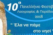 10ο Πανελλήνιο Φεστιβάλ Λαογραφίας και Παράδοσης 2018 στο Σουφλί